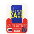 スマートフォン用リチウムポリマー充電器USBタイプケーブル20cm付2A(3000mAh)